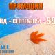 ТРЕЙД СЕПТ